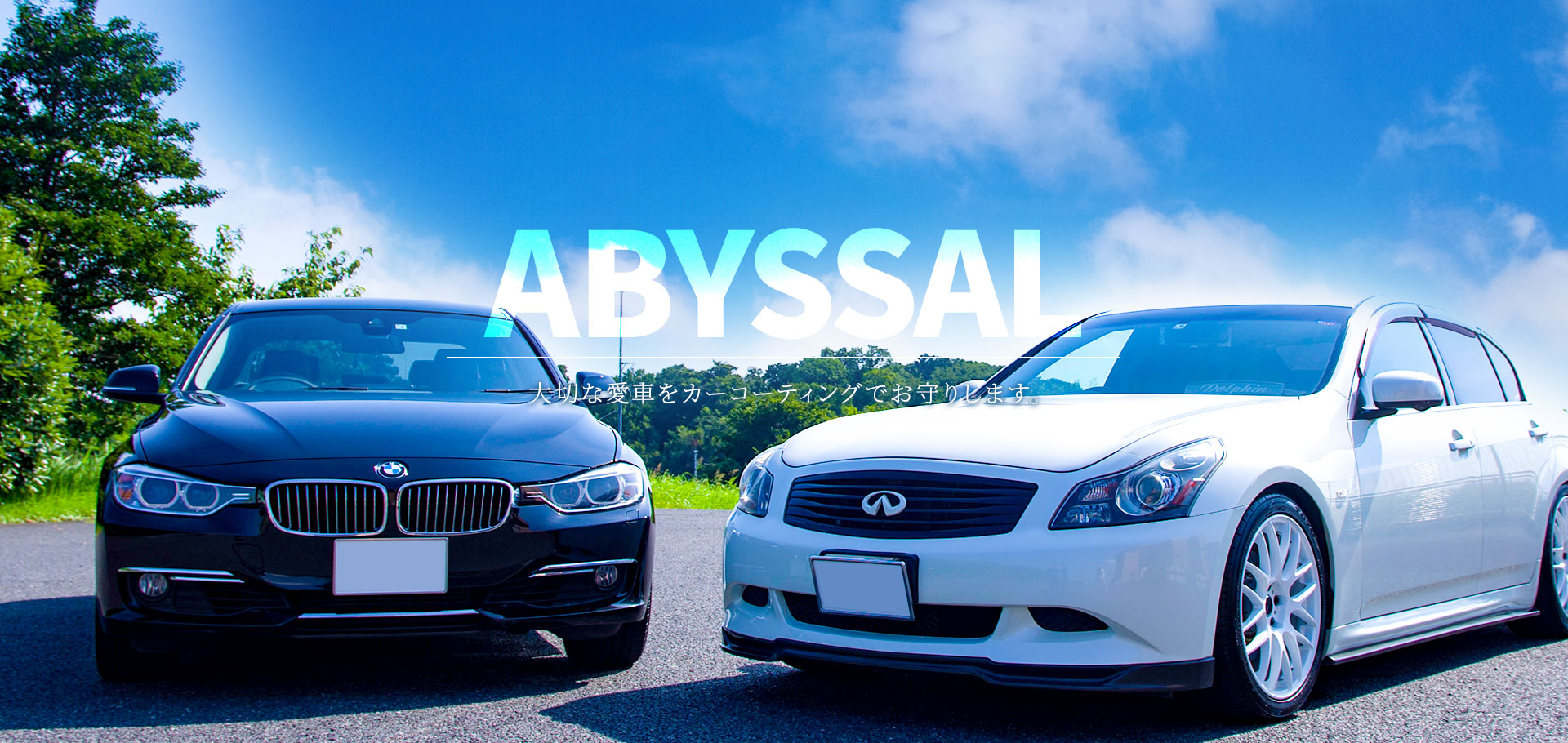 株式会社Abyssal